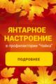 """Янтарное настроение в профилактории """"Чайка"""""""